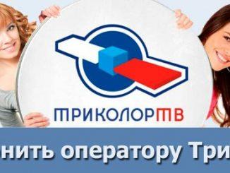 Номер телефона оператора Триколор ТВ
