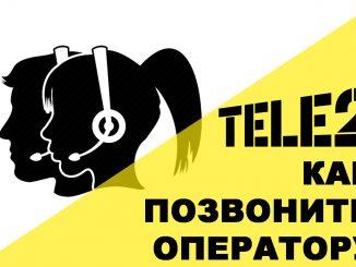 Номер оператора сотовой связи Теле2