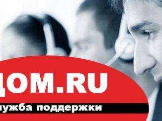Номер телефона оператора Дом ру
