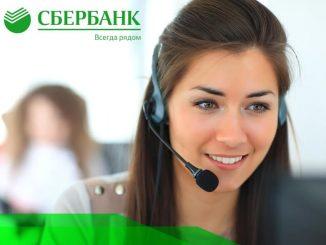 Номер телефона оператора Сбербанка
