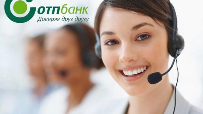 Оператор ОТП Банка