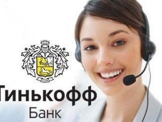 Оператор банка Тенькофф